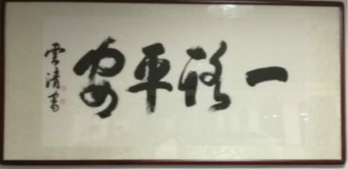 韩云清书法作品赏析